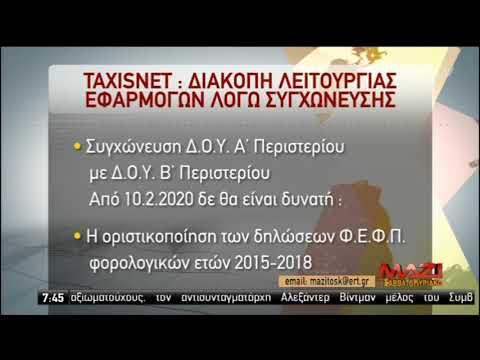 Ορισμένες εφαρμογές θα πάψουν να λειτουργούν στο TaxisNet λόγω συγχώνευσης | 08/02/2020 | ΕΡΤ