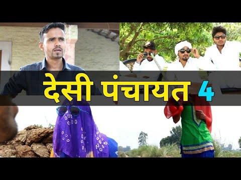 Video Desi Panchayat 4 || Kavi Sammelan || Panchayat download in MP3, 3GP, MP4, WEBM, AVI, FLV January 2017