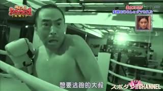 【ダマされた大賞】RENA(格闘家) vs 変態おじさん(ペナルティ ボケ担当)