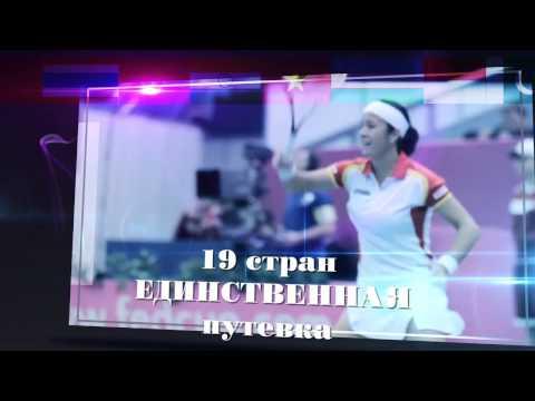 Промо-ролик, посвященный стартующему Кубку Федерации в Астане