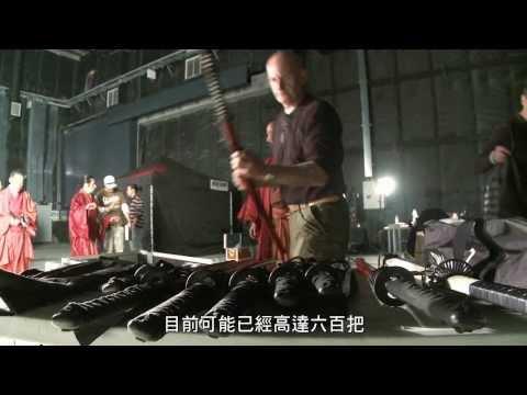 【浪人47】幕後花絮-武器篇-全台現正熱映中