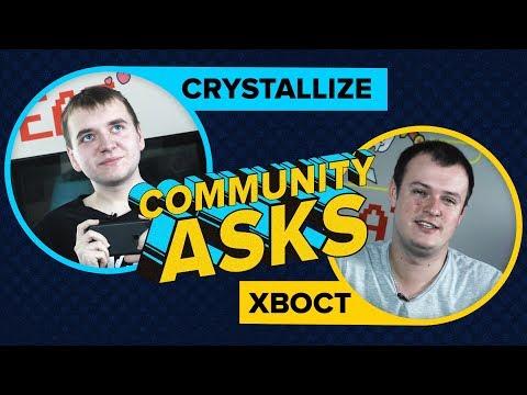 Community asks #1: XBOCT & Crystallize [RU/EN]