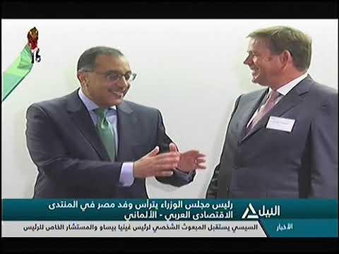 رئيس الوزراء يرافقة وزير النقل و عدد من الوزراء خلال المنتدى العربى الالمانى
