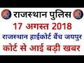 17 August 2018 Rajasthan Police Court Case Big News//Rajasthan Police