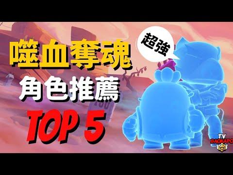 荒野亂鬥-新模式top5角色