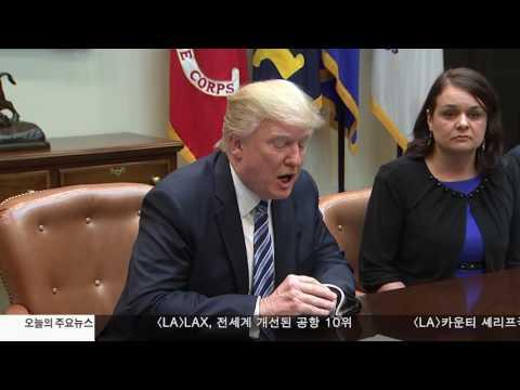 트럼프 오바마케어는 사망 3.17.17 KBS America News