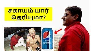 Video роЪроХро╛ропроорпН роРроПроОро╕рпН ропро╛ро░рпН родрпЖро░ро┐ропрпБрооро╛ | Sagayam IAS Life History | Tamil Glitz MP3, 3GP, MP4, WEBM, AVI, FLV Desember 2018