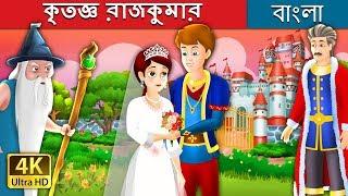 Video কৃতজ্ঞ রাজকুমার  | Bangla Cartoon | Bengali Fairy Tales MP3, 3GP, MP4, WEBM, AVI, FLV Maret 2019