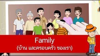 สื่อการเรียนการสอน Family (บ้านและครอบครัว ของเรา) ป.4 ภาษาอังกฤษ