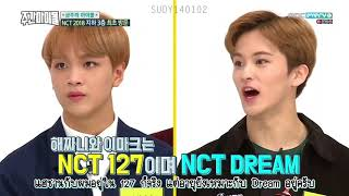 [Thaisub] 180321 Weekly Idol NCT 2018 Full