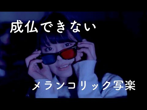 , title : 'メランコリック写楽 「成仏できない」 Music video'