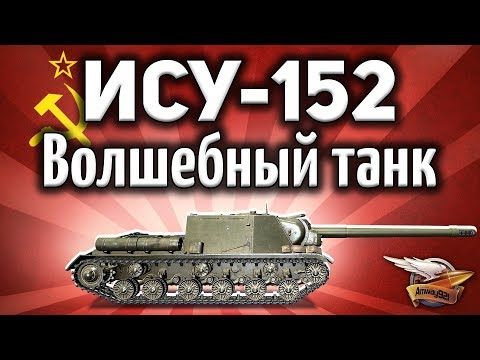 ИСУ-152 - Волшебный танк без БЛ-10 - Гайд