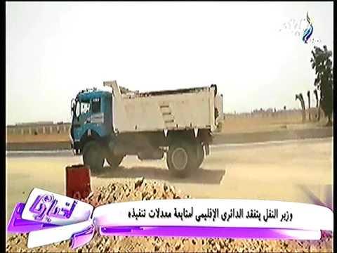 الدكتور جلال سعيد وزير النقل يتفقد الطريق الدائري الإقليمى لمتابعه معدلات التنفيذ