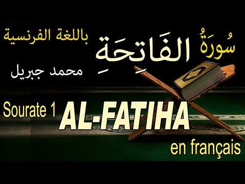 1 سورة الفاتحة باللغة الفرنسية - Sourate 1 : AL-FATIHA (PROLOGUE ou OUVERTURE)