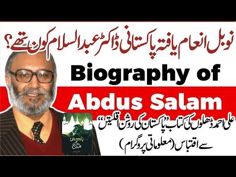 نوبل انعام یافتہ پاکستانی ڈاکٹرعبدالسلام کون تھے؟
