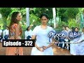 Deweni Inima | Episode 372 10th July 2018