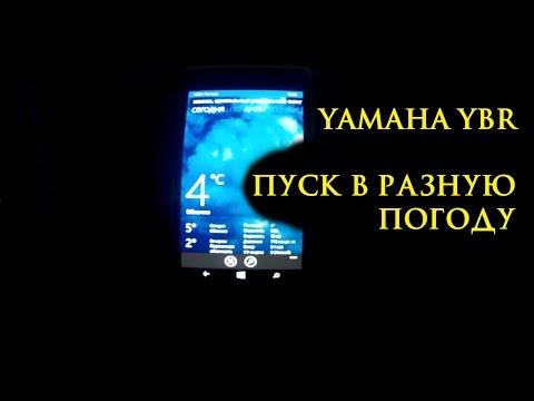 Как заводится Yamaha YBR в разную погоду