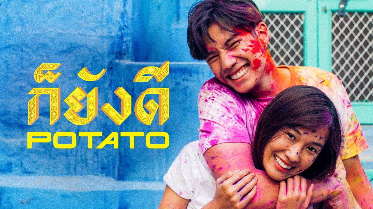 ก็ยังดี - POTATO「Official MV」