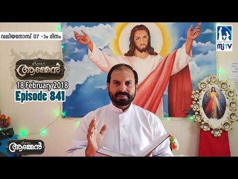 God quotes - Job 04: 03 - 05  Amen - Word of God February 18, 2018