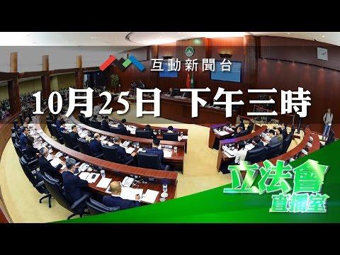 直播立法會 20161024