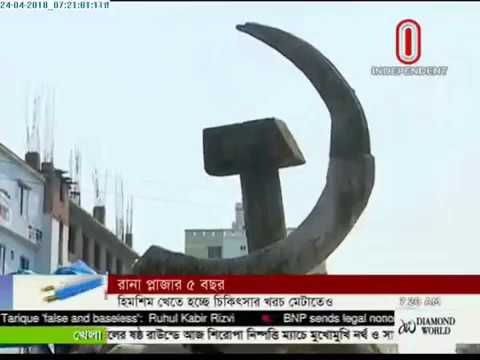 Five Years to Rana Plaza Tragedy (24-04-2018)