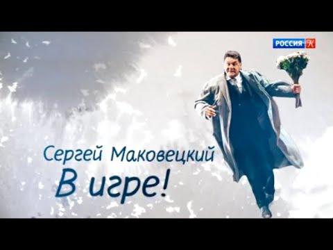 Сергей Маковецкий. В игре 2 часть - DomaVideo.Ru