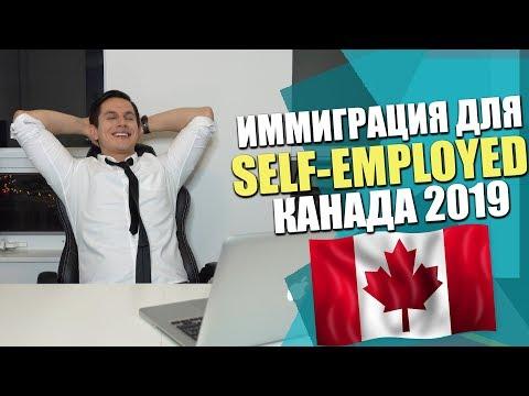 Иммиграция в Канаду для Фрилансеров