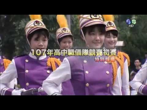 國防線上 -107年高中職儀隊競賽初賽特別報導