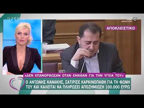 Video - Ράδιο Αρβύλα: 100.000 ευρώ αποζημίωση γιατί η παρέα σατίρισε και διακωμώδησε καρκινοπαθή (βίντεο)