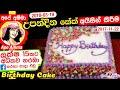 ✔ උපන්දින කේක් එකක් පහසුවෙන් ඩෙකරේට් කිරීම Decorating a birthday cake by Apé Amma