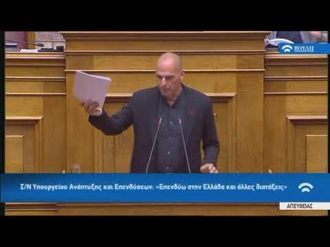 """Γ.Βαρουφάκης (Πρόεδρος """"ΜέΡΑ25"""")(Επενδύω στην Ελλάδα και άλλες διατάξεις)(23/10/2019)"""