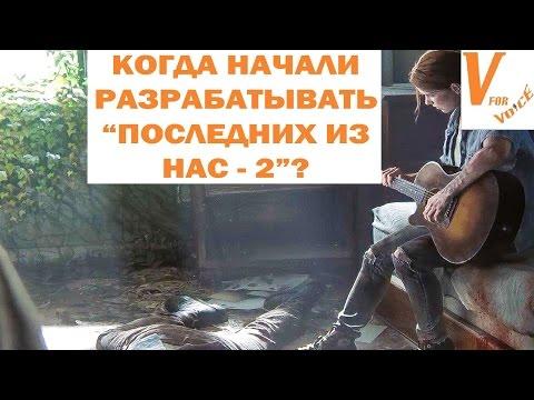 Когда Начали Разрабатывать The Last of Us 2 | Перевод | The Last Of Us