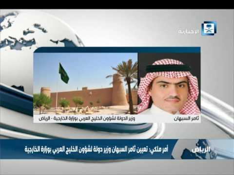 شاهد أول تصريح للسفير السعودية السابق في العراق