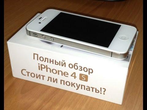 iphone 4S - Этот iPhone я сейчас продаю,так как скоро выйдет iPhone 6 и я хочу накопить на него и купить. Если хотите купить пишите http://vk.com/dedychka1 Обзор...