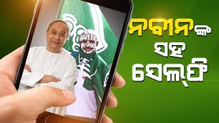 Video Selfie with Naveen | The Die Hard Fan of CM Naveen Patnaik | EXCLUSIVE MP3, 3GP, MP4, WEBM, AVI, FLV Februari 2019