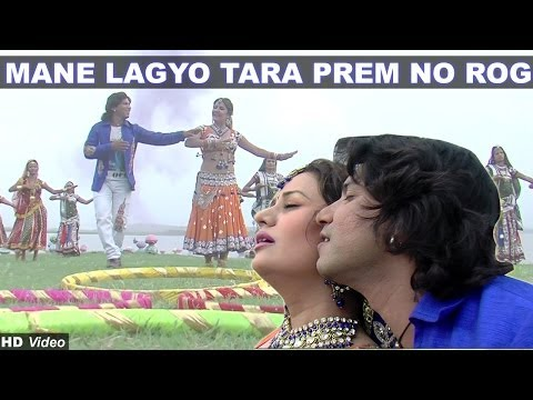 Video Mane Lagyo Tara Prem No Rog - Patan Thi Pakistan Film Song - Vikram Thakor | Pranjal Bhatt download in MP3, 3GP, MP4, WEBM, AVI, FLV January 2017