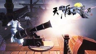 Видео к игре Moonlight Blade из публикации: Морской контент в новом ролике Moonlight Blade