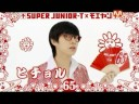Super junior T - Rock go