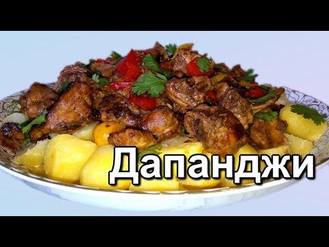 Дапанджи рецепт с фото с говядиной