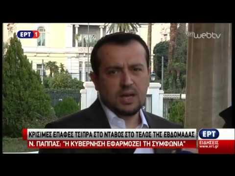 Σύντομο δελτίο ειδήσεων 08:00 από την ΕΡΤ1 – 18/01/2016