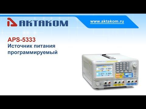 Источник питания 3-х канальный программируемый APS-5333 Артикул: APS-5333. Производитель: Актаком.