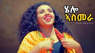 Sami Beyene - Hello Asmera | ሄሎ ኣስመራ - New Ethiopian Music 2018 (Official Video)