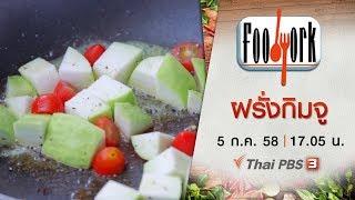 Foodwork - ฝรั่งกิมจู