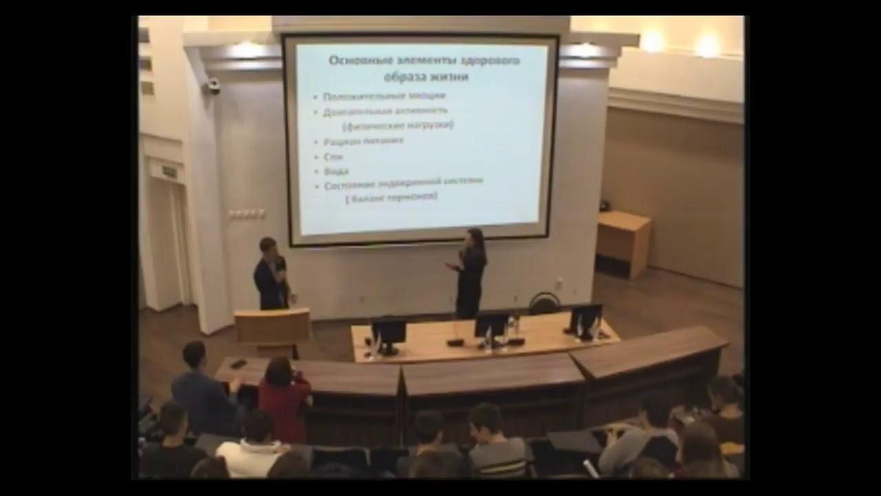 Лекция №2 по медицине и здоровому образу жизни