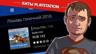 Лошадь Гоночной 2016 - Хиты Playstation