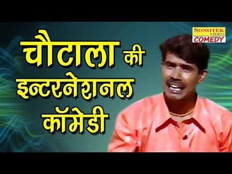 सबके पेट में दर्द हो जायेगा चौटाला की नई इंटरनेशनल कॉमेडी सुनके   Ashok Chautala   Dehati Chutkule