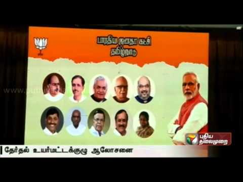 Tamil-Nadu-BJP-holds-high-level-committee-in-Chennai