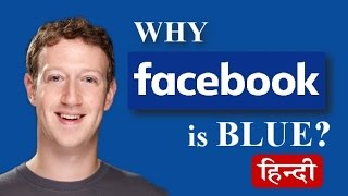 This time social brings an interesting video which reveals the reason behind the blue color of Facebook. Source 1- https://goo.gl/elXuUB Source 2- ...