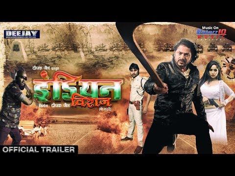 भोजपुरी मूवी इंडियन विराज  ट्रेलर -Indian Viraj Bhojpuri movie