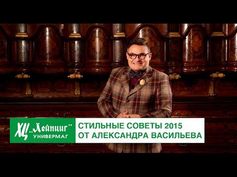 "Александр Васильев: ""Мы одеваемся, чтобы раздеться"". - RepeatYT - Twoje utwory w petli!"
